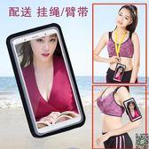 手機防水袋 手機防水袋潛水套觸屏通用vivo/oppo華為蘋果手機游泳外賣殼 3款