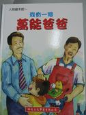 【書寶二手書T4/少年童書_ZCY】我有一個萬能爸爸_師友文化
