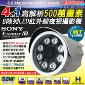 【CHICHIAU】5MP AHD/TVI/CVI/CVBS 四合一 SONY 500萬畫素高清8陣列燈監視器攝影機