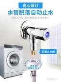 全自動洗衣機龍頭全銅4分自動止水專用水龍頭角閥水嘴家用6分 FX902 【科炫3c】