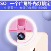 手機鏡頭廣角美顏瘦臉自拍補光燈直播拍照外置打光 igo 黛尼時尚精品