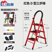 梯子家用折疊梯加厚室內人字梯移動樓梯伸縮梯步梯多 扶梯