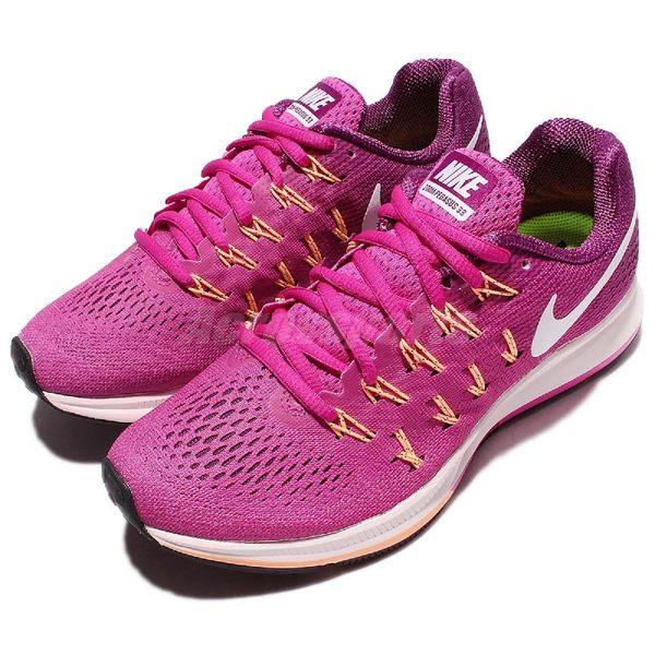 【六折特賣】Nike 慢跑鞋 Wmns Air Zoom Pegasus 33 粉紅 粉紫 白勾 休閒鞋 女鞋【PUMP306】 831356-602