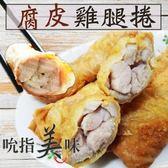 【WANG-全省免運費】特選美味爆漿腐皮雞腿捲X25包(65g±10%/條 5條入/包)