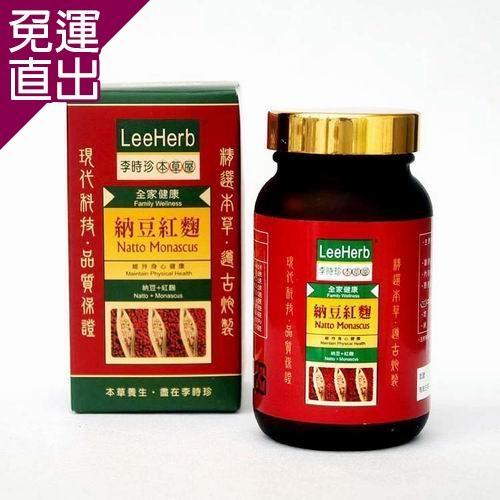李時珍 納豆紅麴~維持身心健康(90顆裝)【免運直出】