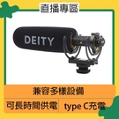 Aputure Deity V-Mic D3 Pro 高CP值 專業麥克風 超心型 (公司貨) 收音 直播 遠距教學 視訊