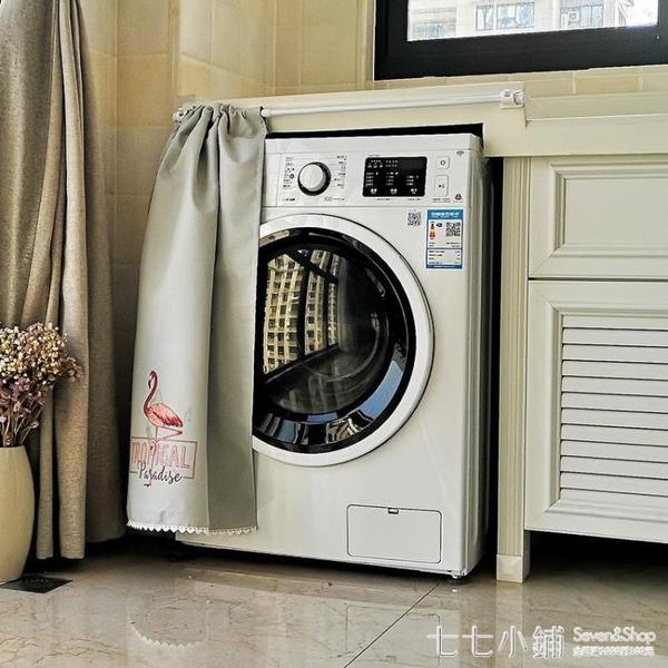 免打孔洗衣機防塵簾滾筒式防曬罩防水隔熱遮陽 燙畫布藝裝飾簾