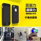 反重力 吸附殼 iPhone7 i7 Plus iphone7plus 手機套 保護殼 保護套 手機殼 APPLE