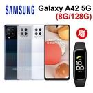 SAMSUNG Galaxy A42 5G (8G/128G) 6.6吋 智慧型手機《贈 Galaxy Fit2智慧手環》[24期0利率]