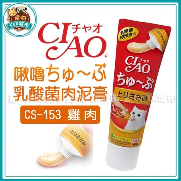 寵物FUN城市│CIAO 啾嚕乳酸菌肉泥膏80g【CS-153 雞肉口味】肉泥 貓咪零食 貓咪肉泥