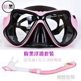 潛水鏡浮潛三寶套裝全干式呼吸管成人兒童防水眼鏡面罩套裝備