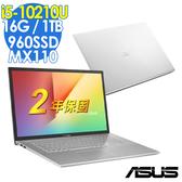 【現貨】ASUS X712FB 17.3吋大尺寸雙碟筆電 (i5-10210U/MX110-2G/16G/960SSD+1TB/W10/2.3kg/FHD/VivoBook/特仕)