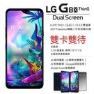 全新未拆雙卡台規LG G8X ThinQ Dual Screen 6G/128G 雙VoLTE 超久保固18個月(有副熒幕可加購)
