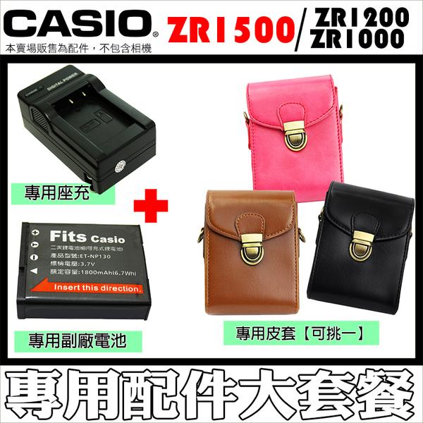 【配件大套餐】CASIO ZR1500 ZR1200 ZR1000 皮套 CNP130 電池 NP130 座充 充電器 坐充 鋰電池 ZR1300 ZR1100