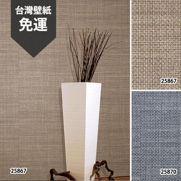 素色 客廳 台灣壁紙 25867,25870