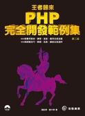 (二手書)王者歸來:PHP完全開發範例集(第2版)