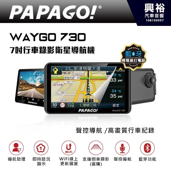 【PAPAGO】WayGO 730 7吋 行車錄影衛星導航機*藍芽/聲控導航/WiFi圖資更新/支援倒車&胎壓(需選購)