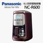 Panasonic國際牌  4人份研磨咖啡機 NC-R600