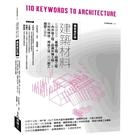 建築材料最新修訂版:從營建程序「基礎工程→結構工程→內外裝工程→設備外構工程」全
