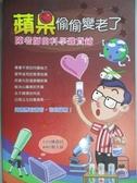 【書寶二手書T4/兒童文學_KDG】蘋果偷偷變老了-陳老師的科學雜貨鋪_陳偉民