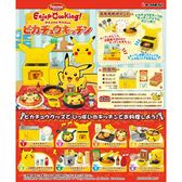 盒裝8款【日本正版】皮卡丘廚房 盒玩 擺飾 享受烹飪 寶可夢 神奇寶貝 Re-Ment - 204192