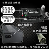 SW系列24V4A充電器(電動機車專用) 鋰鐵電池/鉛酸電池 適用 (120W)
