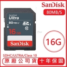 SanDisk 16GB ULTRA SD C10 記憶卡 80MB/S 原廠公司貨 16G SDHC