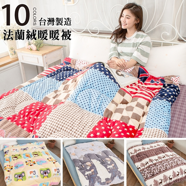台灣製 雙面法蘭絨厚舖棉暖暖被【多款任選】150X200cm 1件可超取 棉被 冬被 厚被