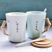 陶瓷杯 情侶水杯馬克杯杯子辦公室咖啡杯簡約 BF8172【旅行者】