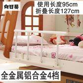 床圍欄 防掉床欄杆老人兒童防摔護欄圍欄2米1.8米床擋板扶手可折疊