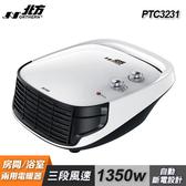 【Northern 北方】房間/浴室 兩用電暖器(PTC3231)