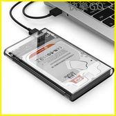 外接硬碟盒 行動硬碟盒外殼usb3.0外置讀取2.5英寸筆記本固態外接硬碟盒