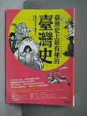 【書寶二手書T3/歷史_ONU】臺灣史上最有梗的臺灣史_黃震南