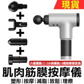 最新版 現貨肌肉筋膜高頻率筋膜槍(台灣BSMI認證)