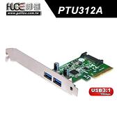 【免運費】DigiFusion 伽利略 PTU312A PCI-E 4X USB3.1 2 Port 擴充卡(ASMedia ASM1142晶片)