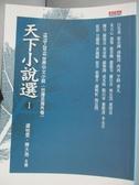 【書寶二手書T1/一般小說_ODL】天下小說選Ⅰ:1970~2010世界中文小說(台灣及海外卷)_白先勇等