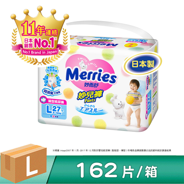 妙而舒 妙兒褲嬰兒紙尿褲L(箱購27片X6包)【花王旗艦館】