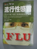 【書寶二手書T9/醫療_IDP】流行性感冒-1918流感全球大流行及致命病毒的發現_黃約翰