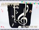 【小麥老師 樂器館】手提袋台灣製 T020E 高音符手提袋 音符袋 側背包【A772】手拿包 音樂教室