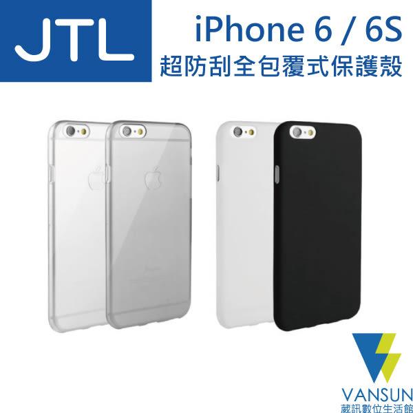 JTL  iPhone 6 / 6S (4.7吋) 超防刮全包覆式保護殼【葳訊數位生活館】