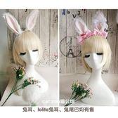 毛絨兔耳朵兔尾巴cosplay動漫配飾道具lolita蝴蝶結發箍可彎造型     韓小姐の衣櫥