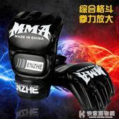 拳擊手套成人專業散打泰拳MMA半指分指UFC搏擊格斗沙袋訓練拳套 igo快意購物網
