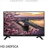 《結帳打8折》禾聯【HD-24DF5CA】24吋電視