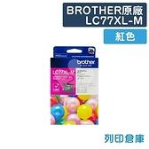 原廠墨水匣 BROTHER 紅色 LC77XL M /適用 MFC J5910DW/J6710DW/J6910DW