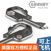 Geekey多功能小工具戶外隨身EDC鑰匙錬開瓶器螺絲刀扳手美國正版 艾瑞斯「快速出貨」