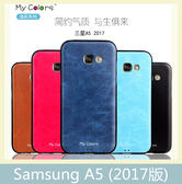 Samsung 三星 A5 (2017版) 逸彩系列 TPU+PU 超薄 全包邊 皮殼 手機殼 保護殼 手機套 矽膠套 背殼
