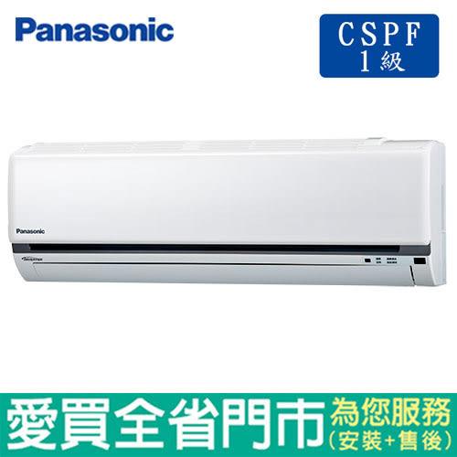 Panasonic國際12-14坪1級CU-K80BCA2/CS-K80BCA2變頻冷專分離式冷氣 含配送到府+標準安裝【愛買】