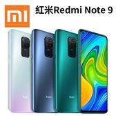 紅米 Redmi Note 9 (4G/128G) 6.53吋 雙卡雙待 智慧型手機 (台灣公司貨.台灣版) [分期0利率]