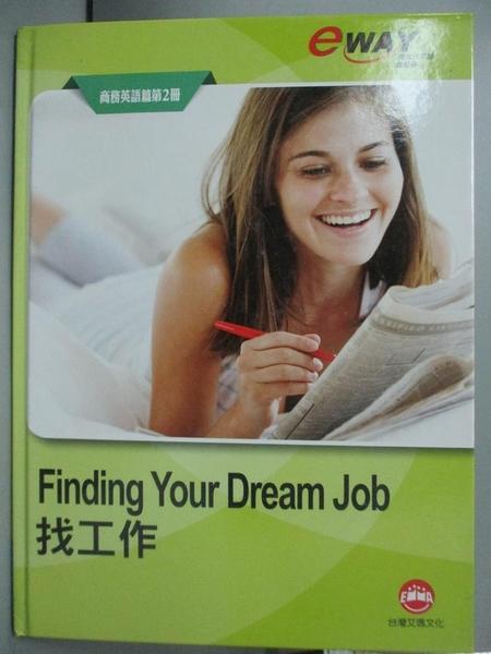 【書寶二手書T1/語言學習_WDJ】eTALK新世代英語輕鬆學(商務英語篇)找工作