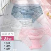 內褲 女士內褲純棉襠日系冰絲中腰抗菌透氣三角性感蕾絲大碼無痕少女生【快速出貨】
